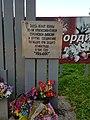 Братская могила в Сусанино 2.jpg