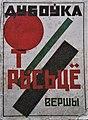 Вокладка кнігі «Трысцё» У. Дубоўкі.jpg