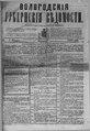 Вологодские губернские ведомости, 1898.pdf