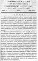 Вологодские епархиальные ведомости. 1895. №09, прибавления.pdf