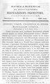 Вологодские епархиальные ведомости. 1895. №19, прибавления.pdf