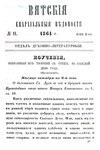 Вятские епархиальные ведомости. 1864. №11 (дух.-лит.).pdf