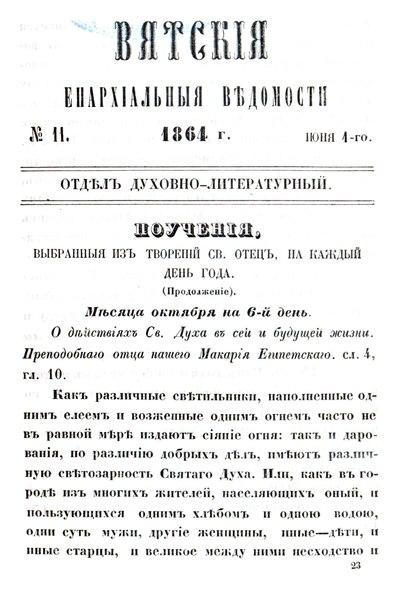 File:Вятские епархиальные ведомости. 1864. №11 (дух.-лит.).pdf