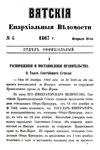 Вятские епархиальные ведомости. 1867. №04 (офиц.).pdf