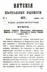Вятские епархиальные ведомости. 1872. №07 (дух.-лит.).pdf