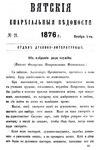 Вятские епархиальные ведомости. 1876. №21 (дух.-лит.).pdf