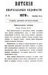Вятские епархиальные ведомости. 1878. №18 (дух.-лит.).pdf