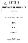 Вятские епархиальные ведомости. 1879. №14 (офиц.).pdf