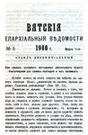 Вятские епархиальные ведомости. 1900. №05 (неофиц.).pdf