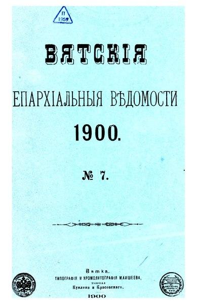 File:Вятские епархиальные ведомости. 1900. №07 (офиц.).pdf