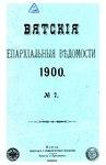 Вятские епархиальные ведомости. 1900. №07 (офиц.).pdf