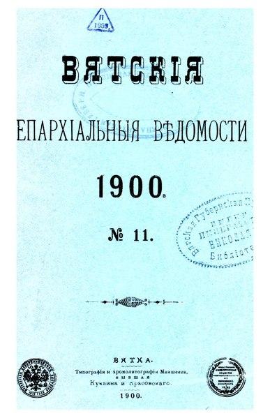 File:Вятские епархиальные ведомости. 1900. №11 (офиц.).pdf