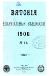 Вятские епархиальные ведомости. 1900. №11 (офиц.).pdf