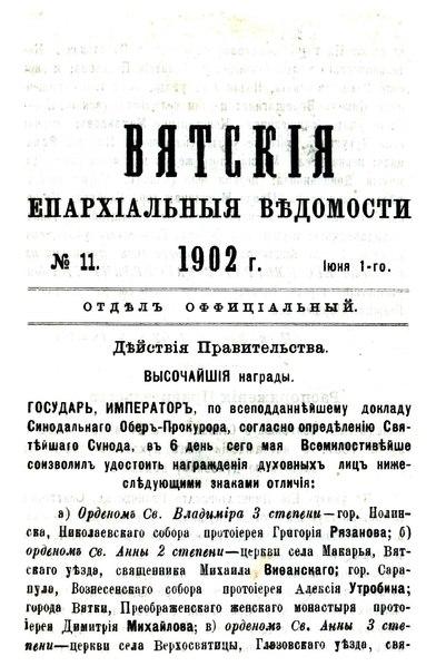 File:Вятские епархиальные ведомости. 1902. №11 (офиц.).pdf