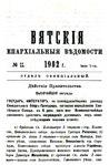 Вятские епархиальные ведомости. 1902. №11 (офиц.).pdf