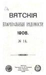 Вятские епархиальные ведомости. 1908. №14 (офиц.).pdf