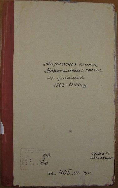 File:ДАЖО 178-03-0240. 1863-1899 роки. Метрична книга Миропольського костелу. Смерть.pdf
