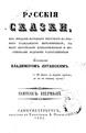 Даль. Русские сказки. 1832.pdf