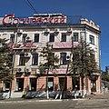 Доходный дом Гостиница Перепёлкина XIX век Фасад (фрагмент) Курск ул. Сосновская 1-3 (фото 1).jpg