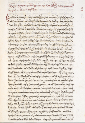 Evagrius Scholasticus - Evagrius Scholasticus, Historia ecclesiastica (1524 copy; British Library Egerton MS 2626)
