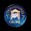 "Емблема театру ""Оборіг"".png"