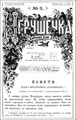 Журнал Игрушечка 1881.png