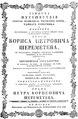 Записка путешествия графа Бориса Петровича Шереметева 1773.pdf