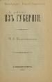 Из губернии 1887.PDF