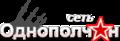 Логотип социальной сети Сеть однополчан.png