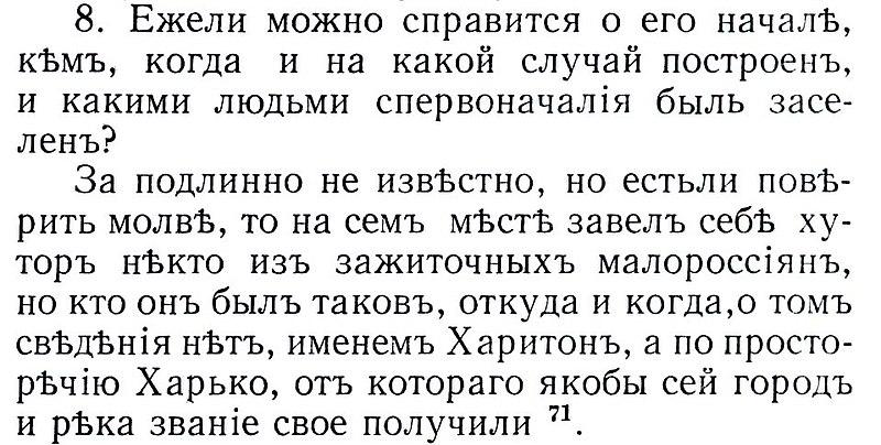 File:Ответ на восьмой вопрос про основание Харькова 1785.JPG