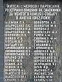 Пам'ятка в селі Володькова Дівиця 15.jpg