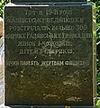 Пам'ятник на місці розстрілу фашистами більше 300 мирних жителів у червні 1941 р. 02.jpg