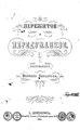 Пережитое и передуманное воспоминания Василия Кельсиева 1868.pdf