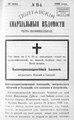Полтавские епархиальные ведомости 1900 № 18 Отдел неофициальный. (20 июня 1900 г.).pdf