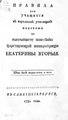 Правила для учащихся в народных училищах (1782).pdf