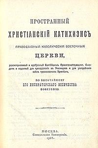 Пространный христианский катихизис (1908).jpg