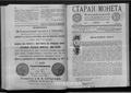 Старая монета, 1912.pdf