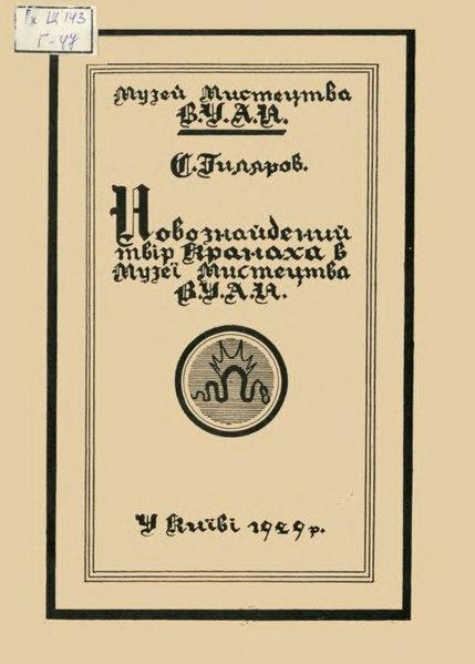 File:С. Гиляров. Новознайдений твір Кранаха в Музеї мистецтва Всеукраїнської академії наук.djvu