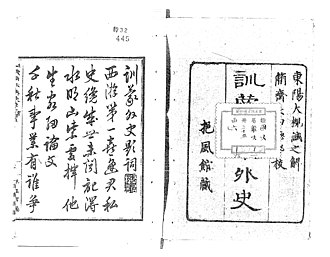 Rai San'yō - Title page from the 1874 edition of Nihon Gaishi.