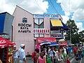 Троллейбуская станция в Симферополе.jpg