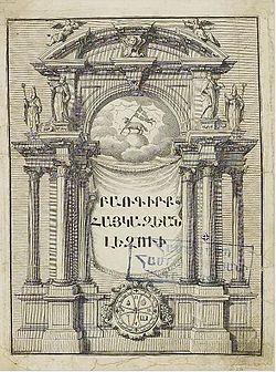 Բառգիրք հայկազեան լեզուի.jpg