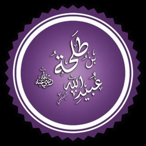Talhah - Image: تخطيط اسم طلحة بن عبيد الله