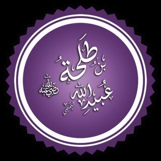 Talhah Prominent Companion (Sahabi) of nabi Muhammad