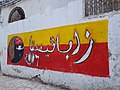 رسمة جدارية بنهج الباشا.jpg
