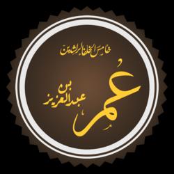 عمر بن عبد العزيز.png