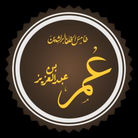 عمر بن عبد العزیز.png