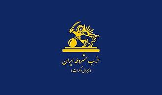 Constitutionalist Party of Iran - Image: پرچم حزب