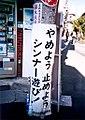 やめよう 止めよう シンナー遊び! (6503766).jpg