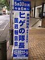 ヒゲの隊長 国政報告会 2013 (8872182173).jpg