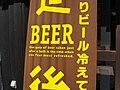 ビール冷えて (22221597469).jpg